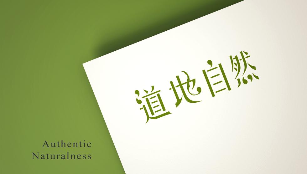 道地自然-品牌形象設計