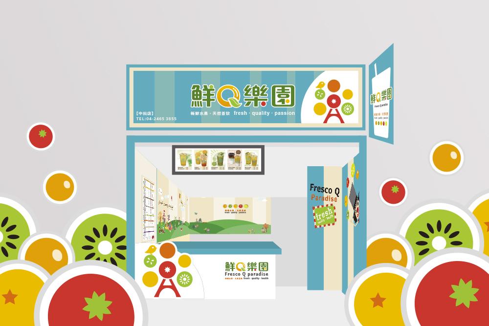 鮮Q樂園 LOGO形象設計