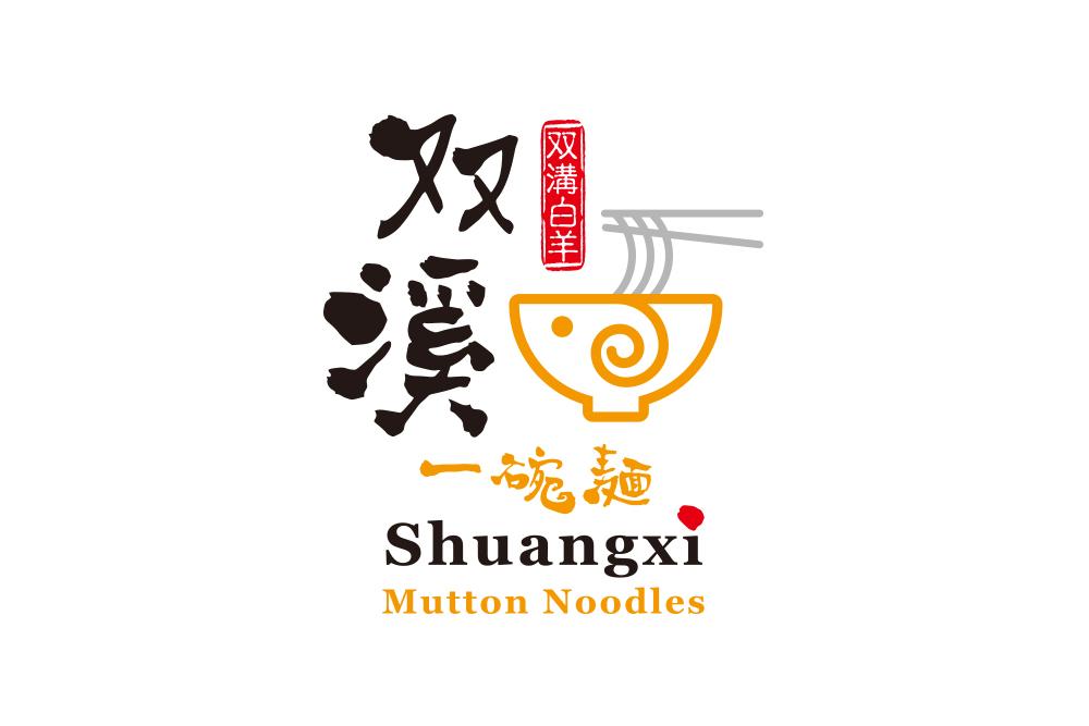 雙溪一碗麵logo形象設計