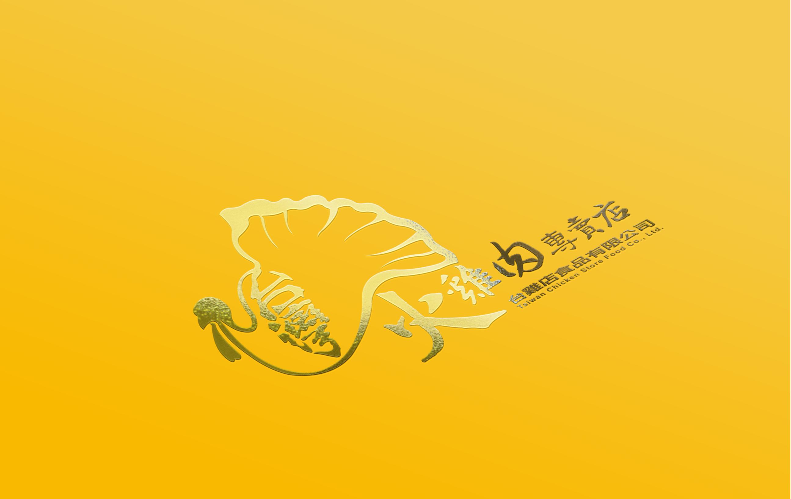 台灣火雞肉專賣店logo品牌形象設計
