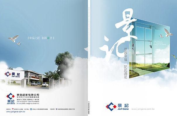 景記鋁窗 | 型錄設計