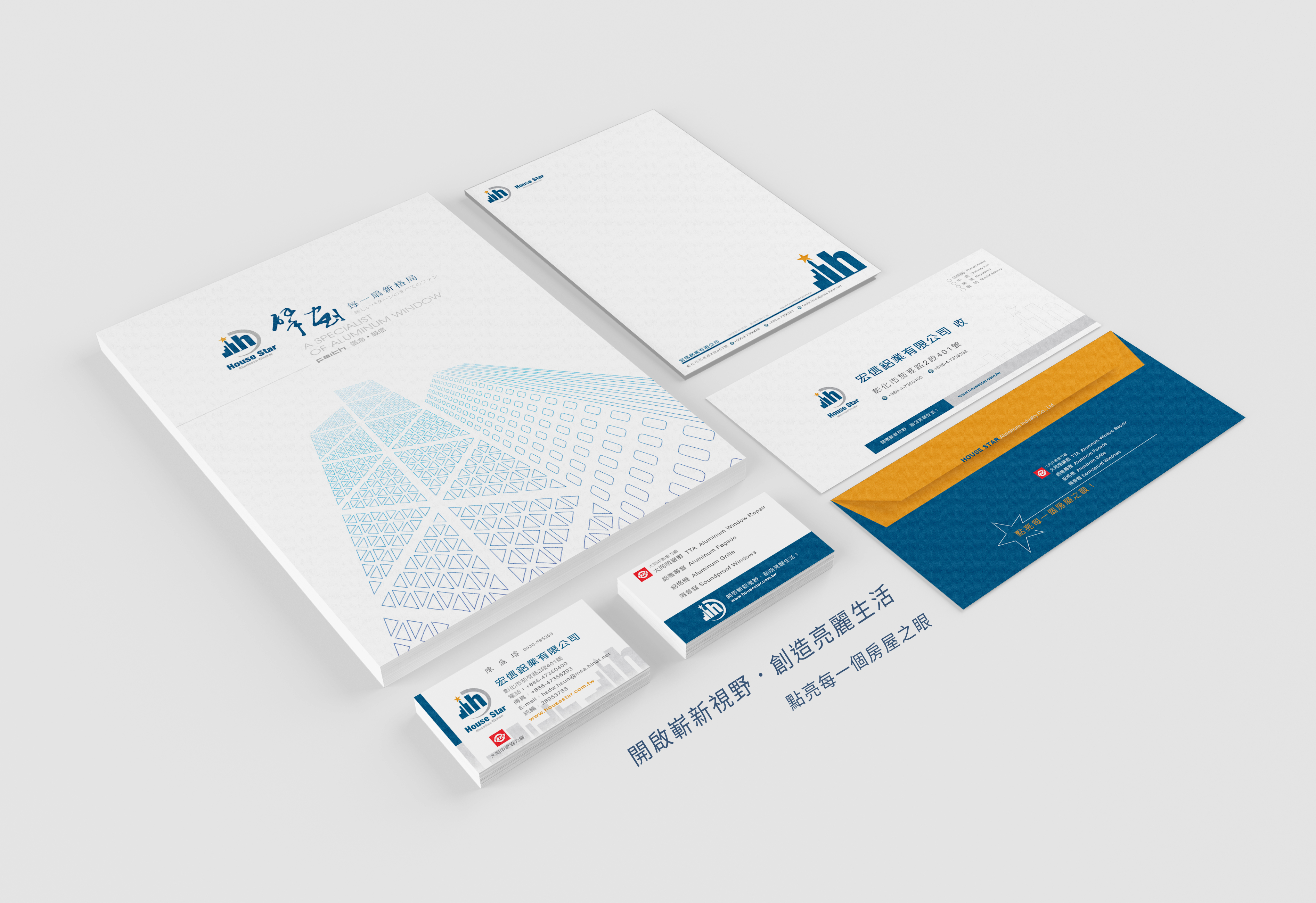 宏信鋁業logo形象設計