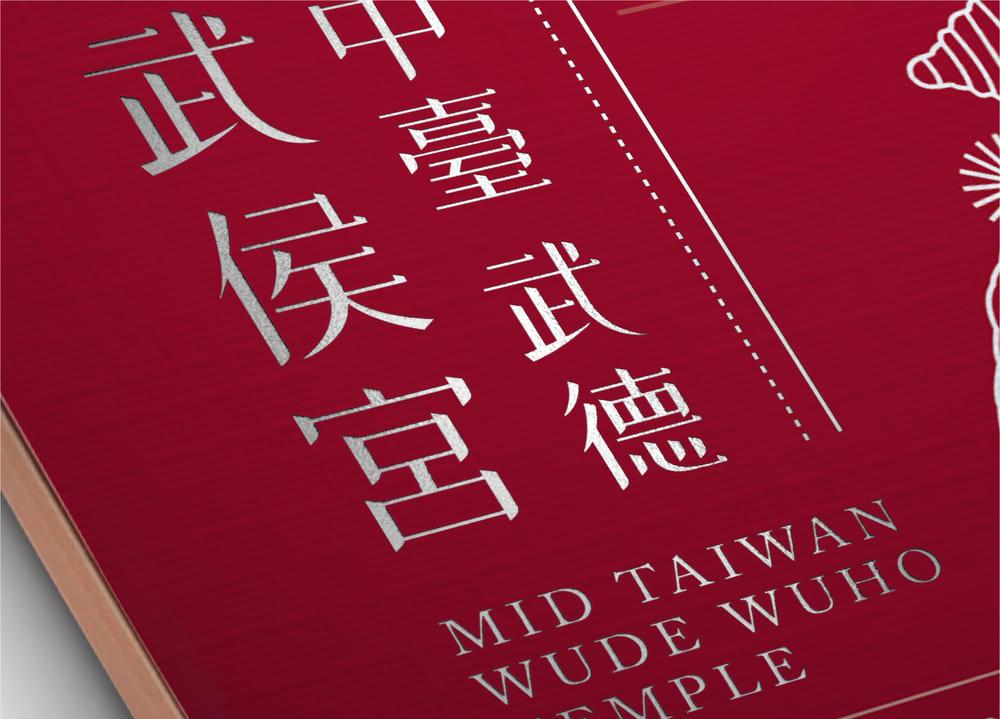 中臺武德武侯宮 | 2020農民曆、春聯設計