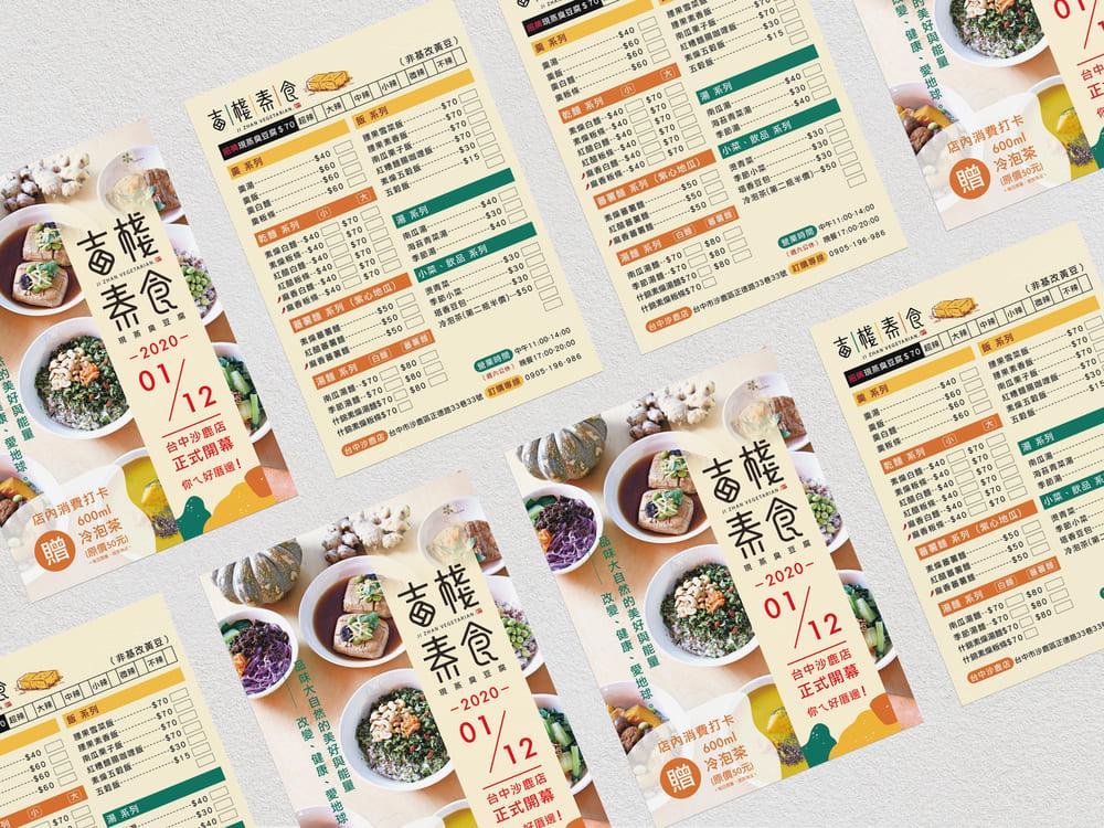 吉棧素食VI  |  設計