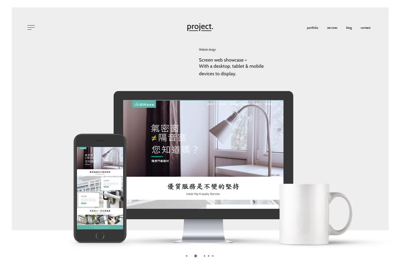隆泰不銹鋼有限公司(鵝牌南部總經銷) | 網站設計