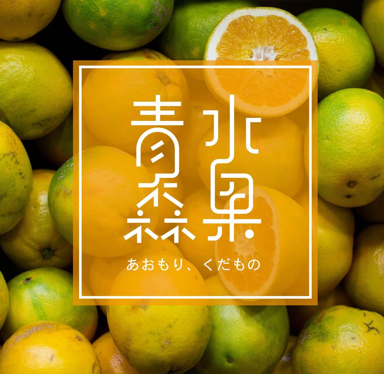 青森水果行 | 商標、名片設計