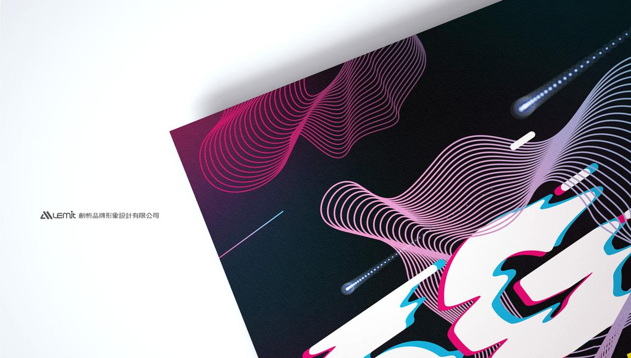 馬來西亞「5G未來」海報設計展