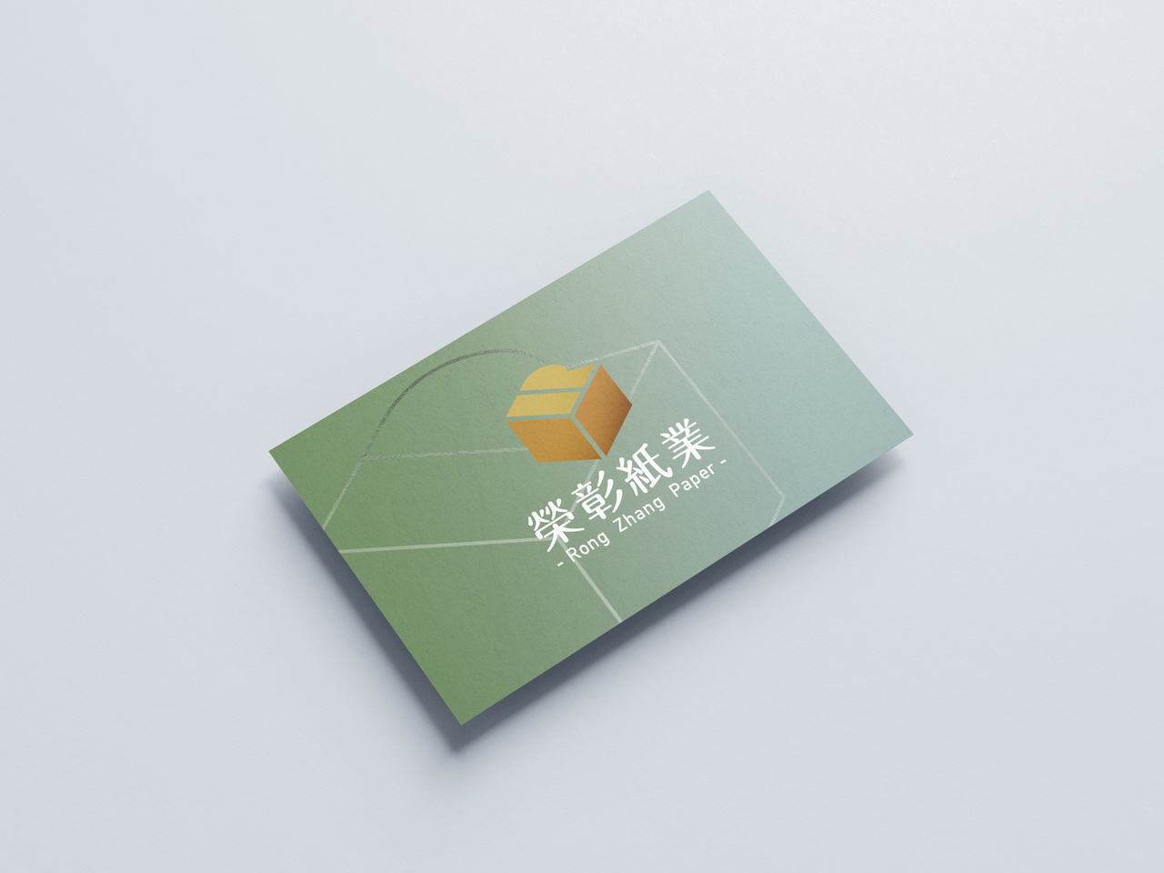 榮彰紙業 | 商標、名片設計